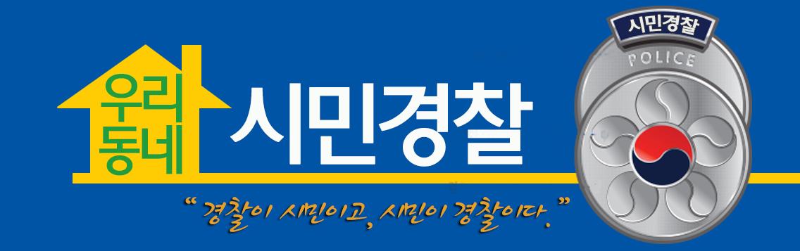2019년 이천경찰서 우리동네 시민경찰 23명 선정 경기방송정시뉴스 경기방송