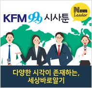KFM999시사툰